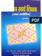 Jyotish Swayam Shikshak - Fal Jyotish (in HINDI)