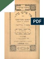CursoDeLadino.com.ar - El Primo Bezo 1922 (Portada-Cover)
