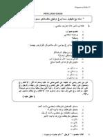 Latih Tubi Topikal T5- Pengajian Al-hadis