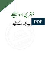 Father Children Urdu Jokes (Leteefay)