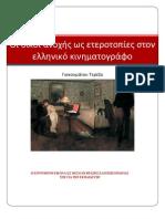 Οι οίκοι ανοχής ως ετεροτοπίες στον ελληνικό κινηματογράφο