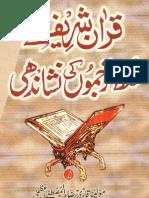 Quran Shareef k Galat Tarjamon Ki Nashandahi
