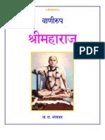 Vaaniroop ShriMaharaj (वाणीरूप श्रीमहाराज)