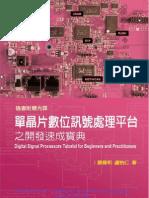 單晶片數位訊號處理平台之開發速成寶典