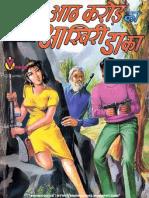 8 Crore Ka Akhiri Daka Misc Comicspitara.blogspot