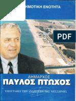 Προεκλογικό πρόγραμμα Παύλου Πτωχού στις Δημοτικές εκλογές 1994