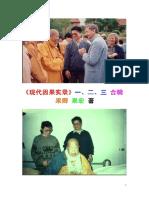 简体版《现代因果实录一二三全集》果卿、果宏