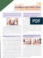 สารสถาบันพัฒนาสุขภาพอาเซียน ปี 9 ฉบับที่ 1 ต.ค.-ธ.ค. 2554