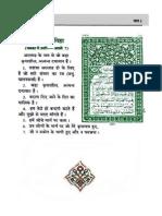 Hindi Book Quran