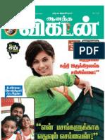 Ananda Vikatan 25-7-2012