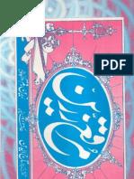Muraqqa e Zaren by khatat ul mulk taj ud din zareen raqam