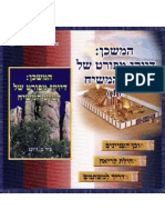 paulp_hebrew edition 9 - The Tabernacle