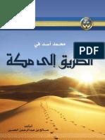 محمد أسد في الطريق إلى مكة