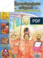 Sri Ramakrishna Vijayam March 2011