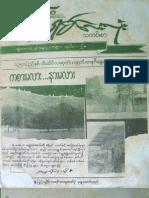 8888 Newspaper No (5) - Mandalay