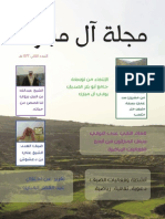 مجلة آل مبارك العدد الثاني