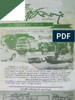 8888 Newspaper No (7) - Mandalay