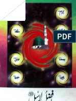 Afzal Al Rusal by - Muhammad Hussain Shah Puri