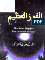 Al Fouz-ul-Azeem Azeem Kamyabi by - Sultan Basheer Mehmood