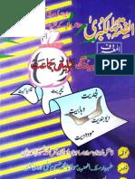 Al Fitna-tul-Kubra by - Muhammad Naseer Ahmad Owaisi