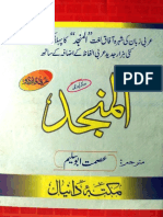 Al Manjad Arabic Urdu by - Asmat Abou Saleem