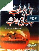 Asna Al Matalib Fi Nijat Abi Talib by - Muti Khairmain Saeed Ahmad Bin Zain Dahlan Maqi