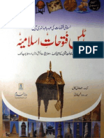 Atlas Fatohat-e-Islamia by - Mohsan Farooqi