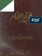 Ilam-e-Khair-ul-Anam Bata-e-Rab-ul-Inam by - Molana Abo-ul-Basat Muhammad Abdul salam Rizvi Naqshbandi
