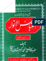 Iqtbas-ul-Anwar by - Hazrat Shaikh Muhammad Akram Qadoosi