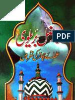 Fazal Brailwi Ulima-e-Hjaz ki Nazar Mai by - Dr.Muhammad Masoud Ahmad