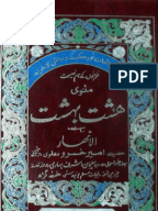 Dissertation of rafi ahmad