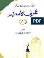 Arabi Ka Muallim (Part 2) Maktaba Al-Bushra