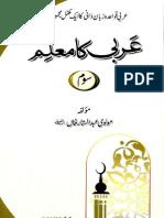 Arabi Ka Muallim (Part 3) Maktaba Al-Bushra