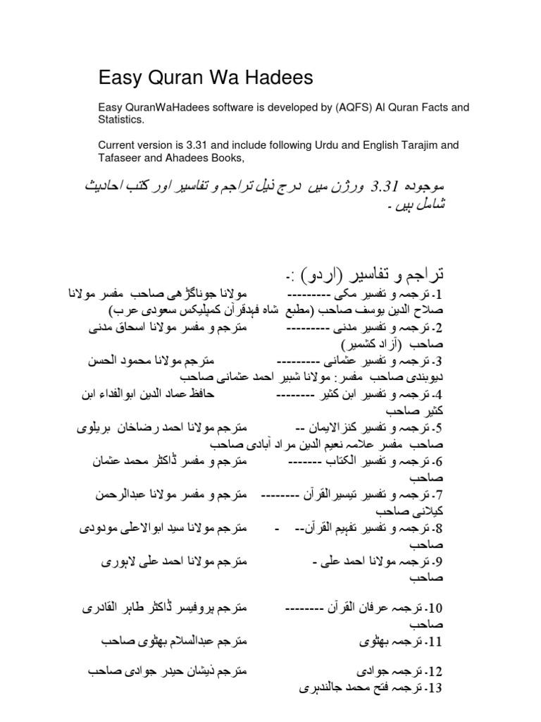 Easy Quran Wa Hadees Software Notes | Windows 7 | Computer File