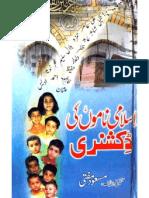 Islami Namo Ki Dictionary by - Masoud Mufti
