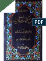 Jama Karamat-e-Olia 2 by - Allama Yousaf Nabhani