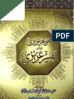 Jawahar-e-Azizi Urdu TarjmaTaseer-e-Azizi 4 by - Alma Sha Abdul Aziz