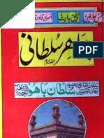 Jawhar Sultani 2 by - Hazrat Sultan Bahoo