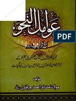 Awami-lun-Nahw Maktaba Al-Bushra