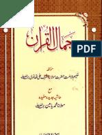 Jama-Lul-Qur'aan Maktaba Al-Bushra