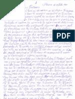 απαντητική Επιστολή Νίκης -Γαρίδη-Κακκαβά σε προεκλογική επιστολή μου στις δημοτικές εκλογές 1990  από Ορεστιάδα.