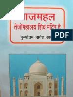 ताजमहल , तेजो-महालय शिव मंदिर है
