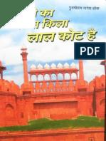 दिल्ली का लाल किला लाल कोट है  (2)