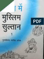 भारत में मुस्लिम सुल्तान भाग १  (2)