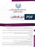 طب الأسنان-عربي
