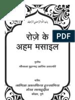 Roze Ke Ahem Masail Hindi