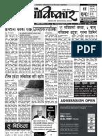 Abiskar National Daily Y1 N169