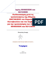 Κωδικοποιημένες Οδηγίες 89/665/ΕΟΚ και 92/13/ΕΟΚ