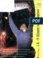 Αναιρέσεις τ. 2, Μάης '92 (α' περίοδος)