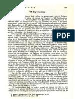 Η ΜΑΧΗ ΤΟΥ ΞΗΡΟΜΕΡΟΥ (10-8-22),Ο ΒΑΡΝΑΚΙΩΤΗΣ ΚΙ Ο ΑΘΛΙΟΣ ΜΑΥΡΟΚΟΡΔΑΤΟΣ
